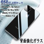 iPhone SE ケース iPhone11 iPhone8 アイフォン11 ケース iPhone XR Xs MAX iPhone7 iPhoneケース スマホケース クリア おしゃれ 耐衝撃 iPhone13 iPhone12