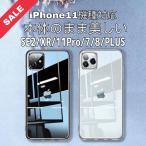 iPhone11 Pro ケース iPhone12 ケース iPhone SE2 ケース  iPhone11 ケース iPhone11 Pro Max ケース クリアケースオシャレ アイフォン11ケース キラキラ ソフト