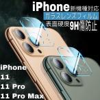 iPhone 11 Pro Max レンズカバー iPhone 11 Pro カメラフィルム iPhone 11 レンズフィルム カメラ保護 アイフォン 11 レンズ保護 ガラスフィルム 全面保護