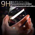 ガラスフィルム iPhone11 9H 強化ガラス 液晶保護フィルム iPhone11pro iPhoneXR XS iPhoneXs Max iPhone11 Pro Max 10Dフィルム