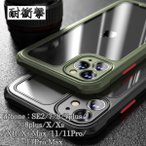 iPhone 11 Pro ケース iPhone11 ケース iPhone12 iphone11 pro max iphoneXR iphone xs max ケース カバー XS X 8 7 Plus かこいい クリア ワイヤレス充電対応