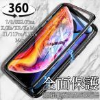 iPhone SE2 ケース iPhone11 ケース iphone11 pro max XR スマホケース 全面保護 9H強化ガラス iphonexr iphone xs max ケース XS X 8 7 Plus バンパーケース