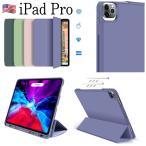 新型 iPad Pro 11インチ 2020モデル iPad Pro 12.9インチ iPad 10.2 第7世代 mini5 iPad6 Pro 9.7 Pro 10.5 アイパッドケース Pencil 吸着 充電対応 スタンド