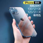 iPhone13 ケース iPhone13 Pro iPhone13 Pro Max