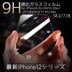 iPhone12mini iPhone12 iPhone12 Pro iPhone12 Pro Max 9Hガラス 強化ガラスフィルム 液晶保護 全面保護シールガラスカバー スマホ画面保護 10Dフィルム