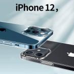 iPhone12mini ケース iPhone12 iPhone12 Pro iPhone12 Pro Max スマホケース 衝撃吸収 擦り傷防止 耐衝撃 薄型 軽量 オシャレ