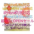 iphone8 iPhone7 スマホケース iPhone6s  アイホン6カバー アイフォン6s iPhone 8ケース カバー 安い耐衝撃超軽量 クリアケース カメラ保護レンズ保護