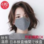 マスク おしゃれ 洗える ふわとろ 4枚 日本の検査機関で検査 耳が痛くならない 秋冬用 対策 ウイルス 温感