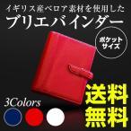 ショッピング手帳 システム手帳 フランクリンプランナー ブリエ バインダー ポケットサイズ (ナロー変形)