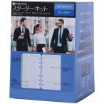 ポケットサイズ ウィークリー スターター キット 2021  1月始まり 4月始まり 15ヶ月 日本語 バインダー ナローサイズ 変形 システム手帳