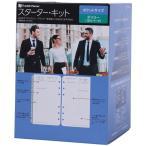 ポケットサイズ 1日1ページ スターター キット 2021  1月始まり 4月始まり 15ヶ月 日本語 バインダー ナローサイズ 変形 システム手帳