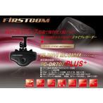 【送料無料】日本製 100万画素 ドライブレコーダー FC-DR707PLUS 【安全運転アシスト機能/対角画角約127度/12V・24V】