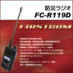 【免許・資格不要】 防災ラジオ FC-R119D【同報系防災行政無線(アナログのみ)】
