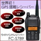 【免許・資格不要】 GPS搭載 ワイドバンドレシーバー FC-S789 【同報系防災行政無線】