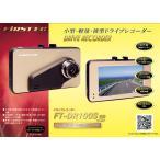100万画素 HD ドライブレコーダー FT-DR 100S 【2.7型液晶モニター】