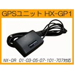 ドライブレコーダー用オプション GPSユニット HX-GP1 NX-DR 01/03/05/07/101/707対応
