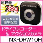 【送料無料】100万画素 Wi-Fi ドライブレコーダー / アクションカメラ NX-DRW10H【Ustream対応/超小型/超軽量38g】
