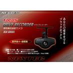 ショッピングドライブレコーダー 【送料無料】小型・軽量ドライブレコーダー NX-DR01 【2GB SDカード付】