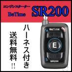 【車種別ハーネス付!】コムテック comtec SR200 リモコンエンジンスターター【送料無料】