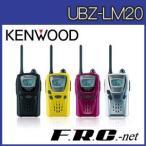 【展示処分品特価】特定小電力トランシーバー UBZ-LM20 KENWOOD