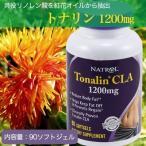 トナリンCLA 1200mg 90ソフトジェル×3 Natrol 3個 追跡可 送無 共役 リノール酸 トナリン
