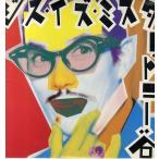 トニー谷 - ジス・イズ・ミスター・トニー谷 LP JPN 1987年リリース