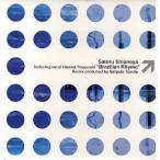 SATORU SHIONOYA - BRAZILLIAN RHYME (JPN) 12