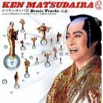 KEN MATSUDAIRA - マツケンサンバ II-REMIX TRACKS (白盤) 12