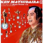 KEN MATSUDAIRA - マツケンサンバ II-REMIX TRACKS (赤盤) 12