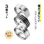 指輪 メンズ リング 3個セット ステンレス シンプル シルバー おしゃれ