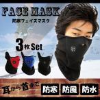 在庫切れ 防寒 フェイスマスク お得な3枚セット 数量限定! なくなり次第終了 マスク ネックウォーマー スポーツ スキー スノボ