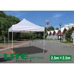 イベントテント ワンタッチテント Free-Rise LITEシリーズ 2.5m×2.5m ホワイト イベント用テント 集会用テント タープテントより断然頑丈!