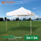 イベントテント ワンタッチテント Free-Rise LITEシリーズ 3m×3m カラー6色 イベント用テント 集会用テント タープテントより断然頑丈!
