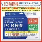 【在庫あり】PCR検査キット 東亜産業 新型コロナウイルス 唾液採取用検査キット SARS-CoV-2 自宅で簡単 自主検査 コロナ検査キット 唾液