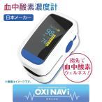 【日本メーカー】OXINAVI オキシナビ 血中酸素濃度計 測定器 脈拍計 酸素飽和度 心拍計 指脈拍 指先 酸素濃度計 高性能 保証書付【日本語説明書付き】