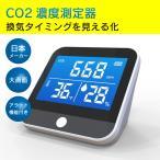 即納 【安心の日本メーカー保証付き】 Your Checker ユアチェッカー 二酸化炭素濃度計測器 NDIR 二酸化炭素 濃度計 湿度計 USB充電式 co2濃度測定器