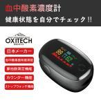 【日本メーカー】OXITECK(オキシテック) ワンタッチで計測できる血中酸素濃度計測器 指 脈拍計 測定器 精度 保証書付【日本語説明書付き】