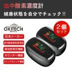 【日本メーカー】OXITECK(オキシテック) ワンタッチで計測できる血中酸素濃度計測器 指先 脈拍計 測定器 精度 保証書付【日本語説明書付き】