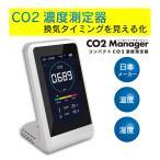 【安心の日本メーカー保証付き】 東亜産業 co2マネージャー NDIR 二酸化炭素濃度計測器 二酸化炭素濃度計  湿度計 USB充電式 co2濃度測定器