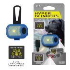 ペット用ライト お散歩ライト LED 充電式 長時間 明るい プラッツ PLATZ ハイパーブリンカーズ ブルー