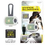 ハイパーブリンカーズ EX ホワイト ペット ペット用 犬 犬用 小型犬 おさんぽライト お散歩 ライト 夜 明るい USB LED 充電 プラッツ PLATZ