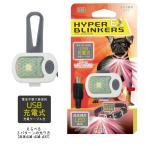 ハイパーブリンカーズ EX レッド ペット ペット用 犬 犬用 小型犬 おさんぽライト お散歩 ライト 夜 明るい USB LED 充電 プラッツ PLATZ