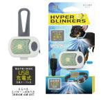 ハイパーブリンカーズ EX ブルー ペット ペット用 犬 犬用 小型犬 おさんぽライト お散歩 ライト 夜 明るい USB LED 充電 プラッツ PLATZ