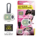 ハイパーブリンカーズ EX ピンク ペット ペット用 犬 犬用 小型犬 おさんぽライト お散歩 ライト 夜 明るい USB LED 充電 プラッツ PLATZ