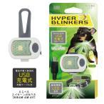 ハイパーブリンカーズ EX グリーン ペット ペット用 犬 犬用 小型犬 おさんぽライト お散歩 ライト 夜 明るい USB LED 充電 プラッツ PLATZ