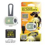 ハイパーブリンカーズ EX イエロー ペット ペット用 犬 犬用 小型犬 おさんぽライト お散歩 ライト 夜 明るい USB LED 充電 プラッツ PLATZ
