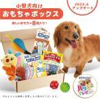 【定価5000円以上!!】犬おもちゃ 玩具 小型犬 噛む かわいい ぬいぐるみ おもちゃの詰め合わせBOX フリーバード FREEBIRD フリバ おもちゃボックス