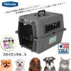 ペットメイト スカイケンネル S 【 ペット ペットキャリー 犬 ハウス 旅行 ケージ IATA 航空機専用 飛行機 ANA JAL 送料無料 】