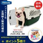 キャリーケース クレート ハウス 中型犬 ペットメイト ラフマックス バリケンネル MM オフホワイト/グリーン 20-25 lbs バリケン