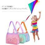 【送料無料】ビーチバッグ お砂場バッグ メッシュバッグ 子供 プールバック 女の子 砂遊び 水遊び 斜め掛け かわいい トートバッグ メッシュ おもち
